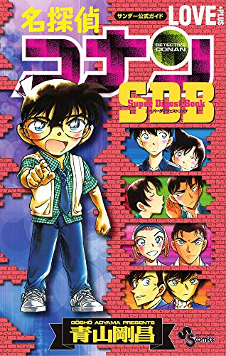 名探偵コナン LOVE PLUS SDB(スーパーダイジェストブック) (少年サンデーコミックススペシャル)