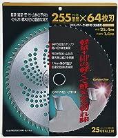 GSチップソー竹・雑木用 255mm×64P 210423