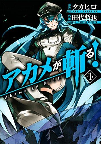 アカメが斬る! 4巻 (デジタル版ガンガンコミックスJOKER)