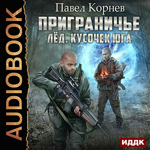 Borderlands. Ice. A Piece of the South [Russian Edition]                   Autor:                                                                                                                                 Pavel Kornev                               Sprecher:                                                                                                                                 Dmitry Polonetsky                      Spieldauer: 13 Std. und 47 Min.     Noch nicht bewertet     Gesamt 0,0