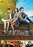 シチリアの恋[DVD]