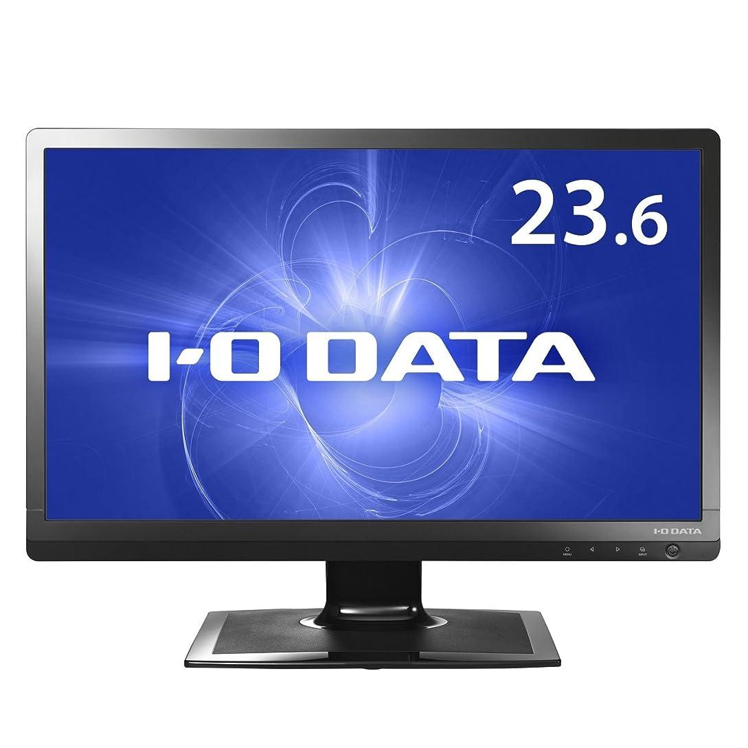 高潔なギャラントリーありそうI-O DATA 23.6型ワイドディスプレイ(フルHD/HDMI搭載) DIOS-MF241XB