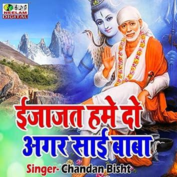 Ijajat Hame Do Agar Sai Baba (Hindi)