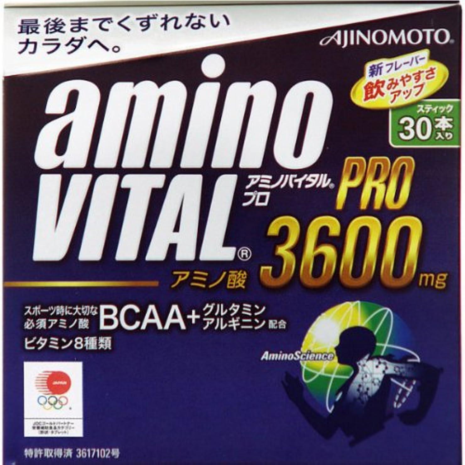 不注意デモンストレーション既婚amino VITAL アミノバイタル プロ アミノ酸3600mg 4.5g×30本入り