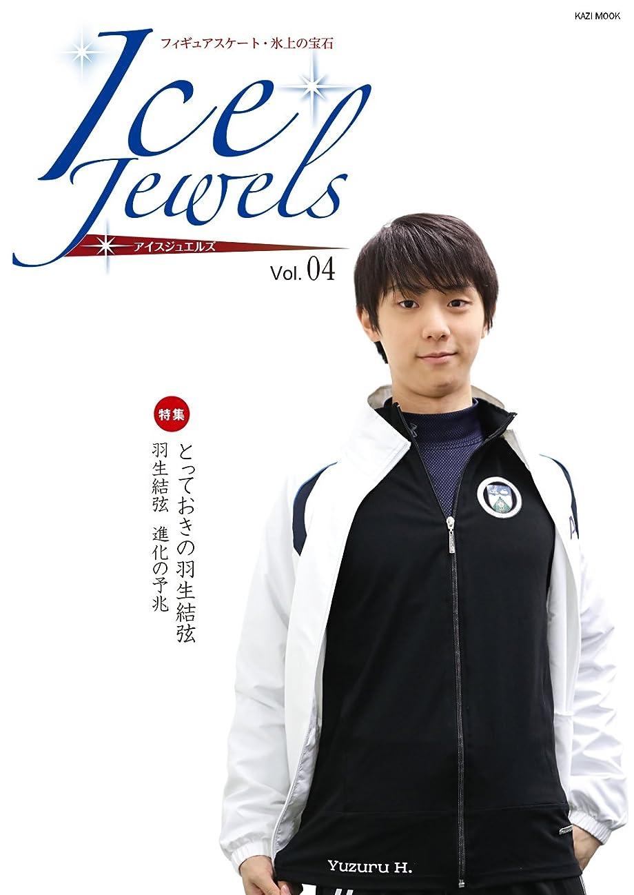 改修するマントル繁栄するIce Jewels(アイスジュエルズ)Vol.04~フィギュアスケート?氷上の宝石~羽生結弦インタビュー「進化の予兆」(KAZIムック)