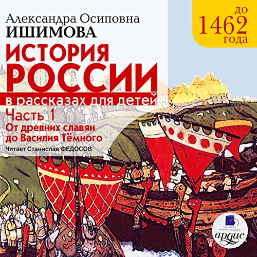 Istoriya Rossii v rasskazakh dlya detey: Chast' 1: Do 1462 g. Ot drevnikh slavyan do Vasiliya Tomnogo [Russia's History in Stories for Children: Part 1: Before 1462 - from Ancient Slavs to Vasiliya Tomnogo] audiobook cover art
