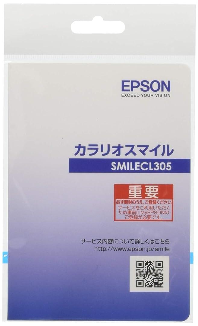 仕立て屋国家モチーフエプソン カラリオプリンター用サービスパック カラリオスマイル SMILECL305 購入同時5年間