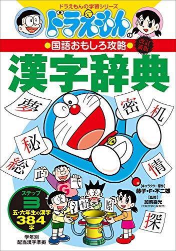 改訂新版 ドラえもんの国語おもしろ攻略 漢字辞典 ステップ3 ~五・六年生の漢字384字~