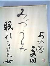 川端康成全集〈第11巻〉みづうみ・眠れる美女 (1969年)