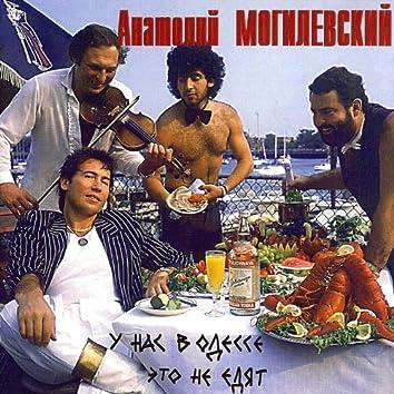 У нас в Одессе это не едят (U Nas V Odesse Eto Ne Edyat)
