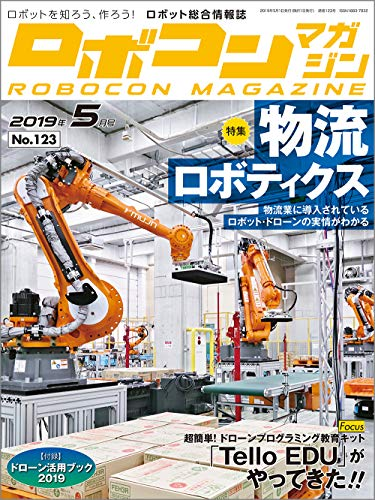 ロボコンマガジン 2019年05月号