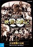 NHKスペシャル デジタルリマスター版 映像の世紀 第2集 大量...[Blu-ray/ブルーレイ]