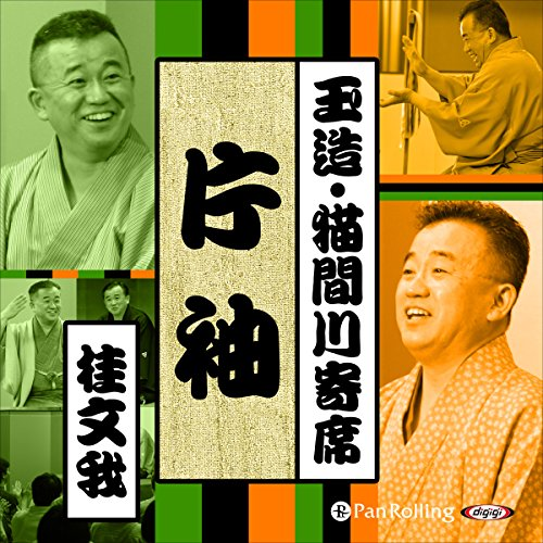 『【猫間川寄席ライブ】 片袖』のカバーアート