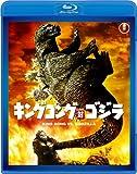 キングコング対ゴジラ<東宝Blu-ray名作セレクション>[Blu-ray/ブルーレイ]