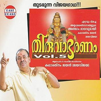 Thiruvabharanam, Vol. 5