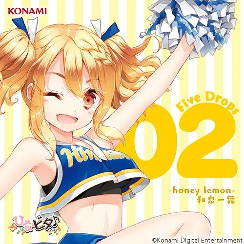 ひなビタ♪ Five Drops 02 -honey lemon- 和泉一舞