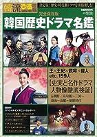 韓国歴史ドラマ名鑑―完全保存版 (ぴあMOOK)