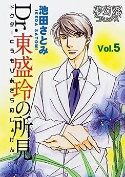 [池田さとみ]のDr.東盛玲の所見 Vol.5 (夢幻燈コミックス)