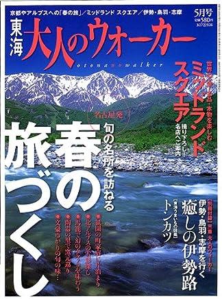 東海 大人のウォーカー 2007年 05月号 [雑誌]