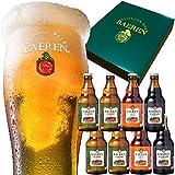 【ビール ギフト】ベアレン 定番 クラフトビール 3種8本 飲み比べ ギフトBOX入り 瓶330ml × 8本 常温保存可 クラシック シュバルツ アルト