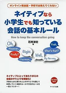 ネイティブなら小学生でも知っている会話の基本ルール