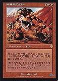 マジックザギャザリング MTG 赤 日本語版 無神経な巨人/Callous Giant INV-139 レア