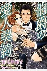 伯爵の愛人契約 (ハーレクインコミックス) Kindle版