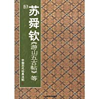 ancient Chinese classic Fateh: Su Shunqin (Yu Shan Five old posts), etc. (Paperback)
