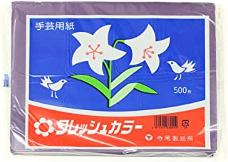 寺尾製紙(株) お花紙 フレッシュカラー むらさき 500枚入