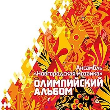 Олимпийский альбом