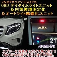 ベンツ GLAクラス X156 デイタイムライト 内気循環固定 オートライト 鈍感化 挿すだけOBD簡単施工 後期
