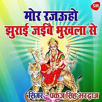 Mor Rajau Ho Jhurayi Jayibe Bhukhla Se