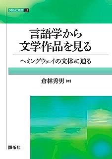 言語学から文学作品を見る ―ヘミングウェイの文体に迫る― (開拓社叢書33)