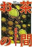 お茶の間(1) (ヤングマガジンコミックス)