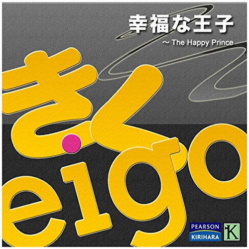 『桐原書店 きくeigo(英語) 『幸福な王子』』のカバーアート