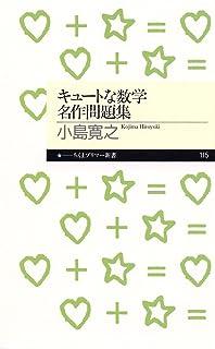 キュートな数学名作問題集 (ちくまプリマー新書)