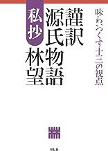表紙: 謹訳 源氏物語 私抄 | 林望