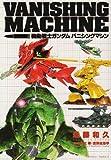 機動戦士ガンダムバニシングマシン (角川コミックス・エース 17-2)