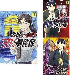 金田一37歳の事件簿 1-3巻 新品セット (クーポン「BOOKSET」入力で+3%ポイント)
