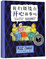 Cant't We Talk About Something More Pleasant? (Chinese Edition)