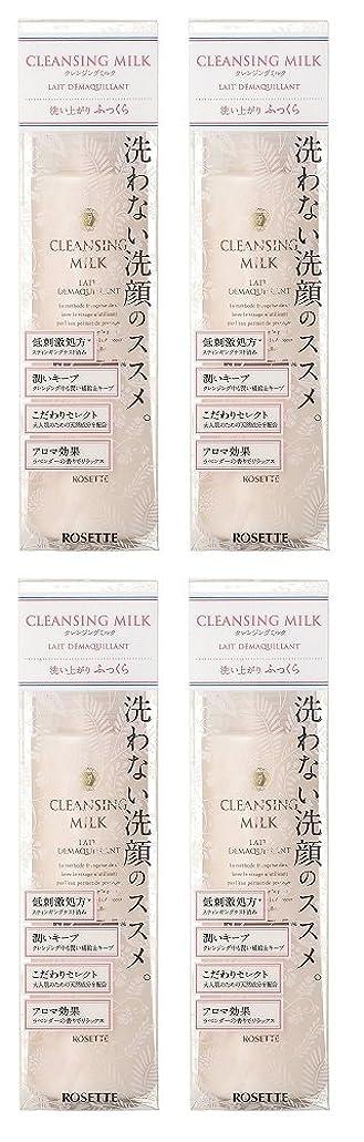 ブランク匹敵します株式会社【セット品】ロゼット クレンジングミルク 180mL×4個