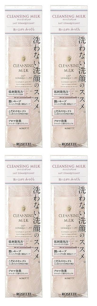 地上で提案する問い合わせ【セット品】ロゼット クレンジングミルク 180mL×4個