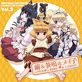 TVアニメ 猫神やおよろず キャラクターソング vol.3