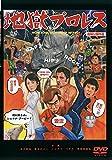 地獄プロレス[DVD]
