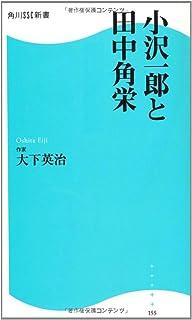 小沢一郎と田中角栄角川SSC新書