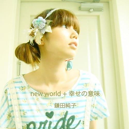 New World + 幸せの意味