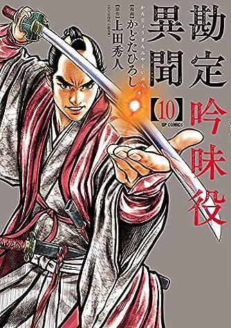 勘定吟味役異聞 10 (SPコミックス)