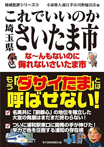 地域批評シリーズ14 これでいいのか埼玉県さいたま市
