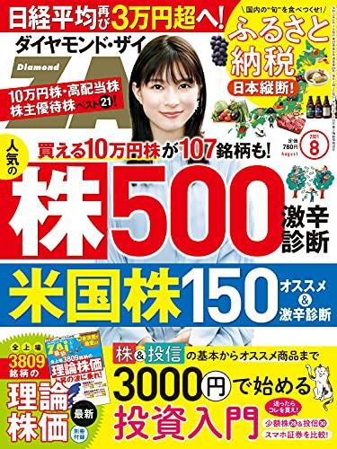 ダイヤモンドZAi (ザイ)21年8月号 [雑誌]