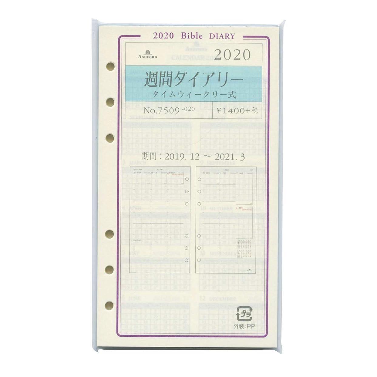 商業の放送マークされた2020年版 バイブルサイズ グレース 週間ダイアリー タイムウィークリー式 システム手帳リフィル
